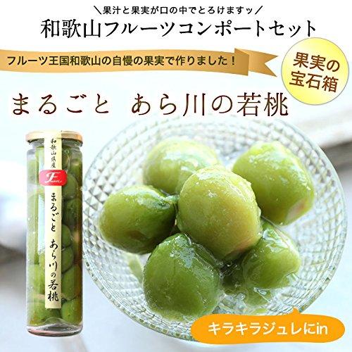 和歌山県産 まるごとあら川の若桃 お洒落な瓶入りコンポート 350g(ロング瓶)