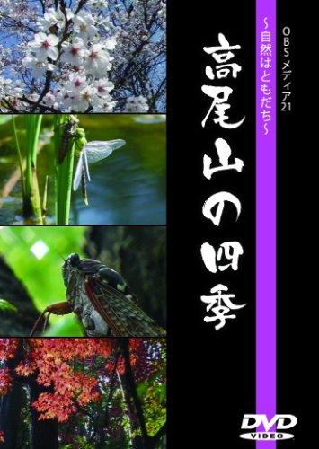 高尾山の四季 ~ 自然はともだち ~ [DVD]