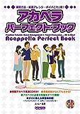 練習方法・楽譜アレンジ・ボイパこれ1冊!CD付 アカペラ・パーフェクト・ブック
