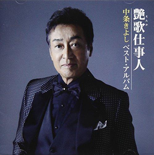 中条きよし 艶歌仕事人〜中条きよしベスト・アルバム〜