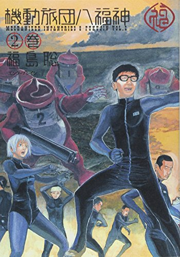 機動旅団八福神 (2巻) (Beam comix)の詳細を見る