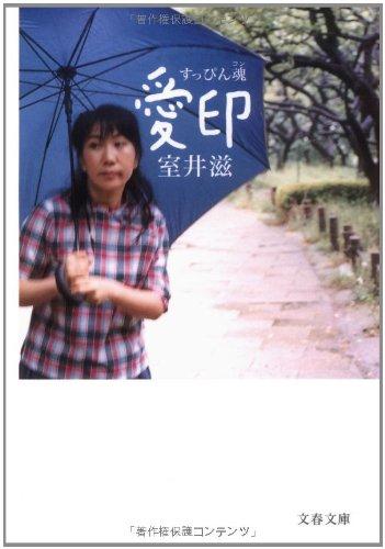 すっぴん魂・愛印 (文春文庫)の詳細を見る