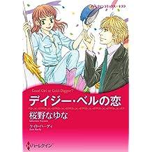 デイジー・ベルの恋 (ハーレクインコミックス)