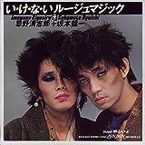 い・け・な・いルージュマジック [EPレコード 7inch]