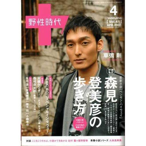 野性時代 041 (KADOKAWA文芸MOOK 42)の詳細を見る