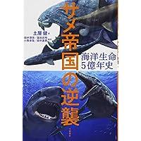 海洋生命5億年史 サメ帝国の逆襲
