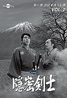 隠密剣士 第1部 HDリマスター版DVD3巻セット
