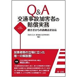 Q&A 交通事故加害者の賠償実務―被害者からの過剰請求対応―