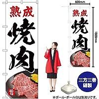 のぼり旗 熟成焼肉(白) YN-2951 (受注生産)(宅配便)
