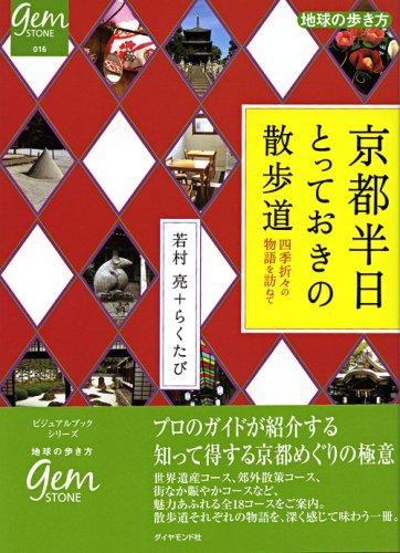 京都半日 とっておきの散歩道―四季折々の物語を訪ねて (地球の歩き方GEM STONE)の詳細を見る