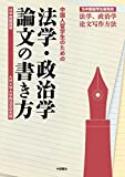 中国人留学生のための法学・政治学論文の書き方