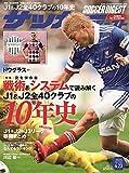 サッカーダイジェスト 2020年 4/23 号 [雑誌]