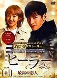 韓国ドラマ ヒーラー~最高の恋人~DVD-BOX1+2 10枚組