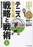テニス丸ごと一冊 戦略と戦術〈1〉戦術を考えるために必要な基礎知識―テニスなるほどレッスン (Tennis Magazine extra)