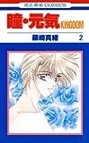 瞳・元気 KINGDOM 2 (花とゆめコミックス)