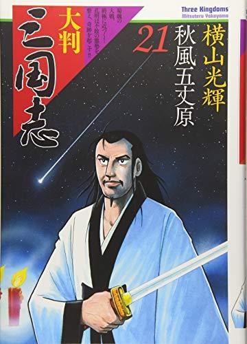 [画像:大判 三国志 21 (希望コミックス)]