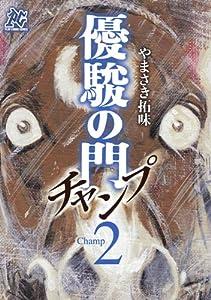 優駿の門チャンプ 2 (プレイコミック・シリーズ)