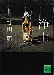 浄土 (講談社文庫)