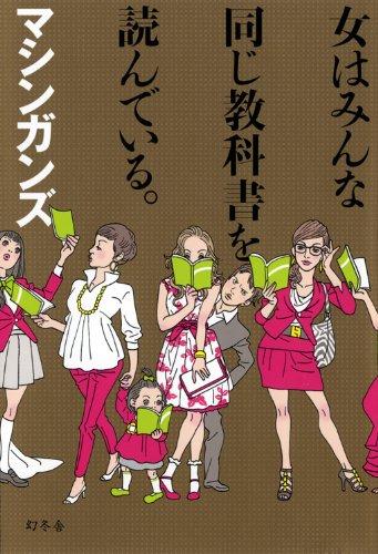 女はみんな同じ教科書を読んでいる。の詳細を見る