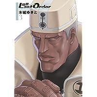 銃夢Last Order NEW EDITION(3) (イブニングコミックス)