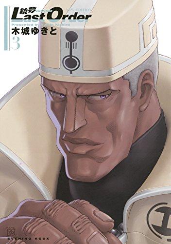 銃夢Last Order NEW EDITION(3) (イブニングコミックス)の詳細を見る