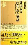 外国人とわかりあう英語―異文化の壁をこえて (ちくま新書 (038))