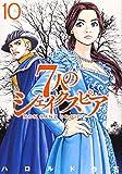 7人のシェイクスピア NON SANZ DROICT(10) (ヤンマガKCスペシャル)