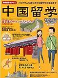 中国留学サクセスブック 2007-2008