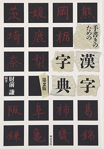 手書きのための漢字字典の詳細を見る