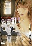 女囚611~獣牝(オンナ)たちの逆襲~(ソフトデザイン版) [DVD]