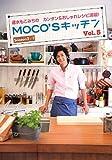 MOCO'Sキッチン Vol.5 (日テレBOOKS)