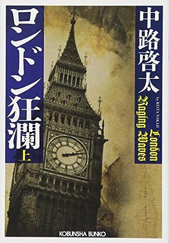 ロンドン狂瀾(上) (光文社文庫)