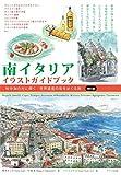 地中海の光に輝く 南イタリア イラストガイドブック 世界遺産の街をめぐる旅 改訂版