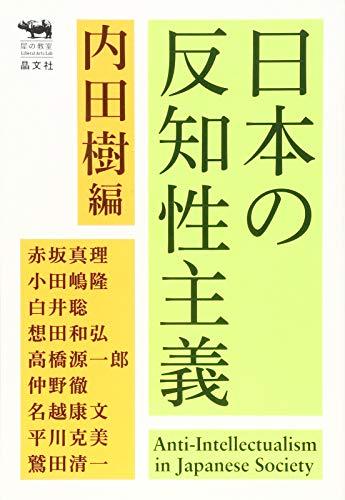 日本の反知性主義 (犀の教室)の詳細を見る
