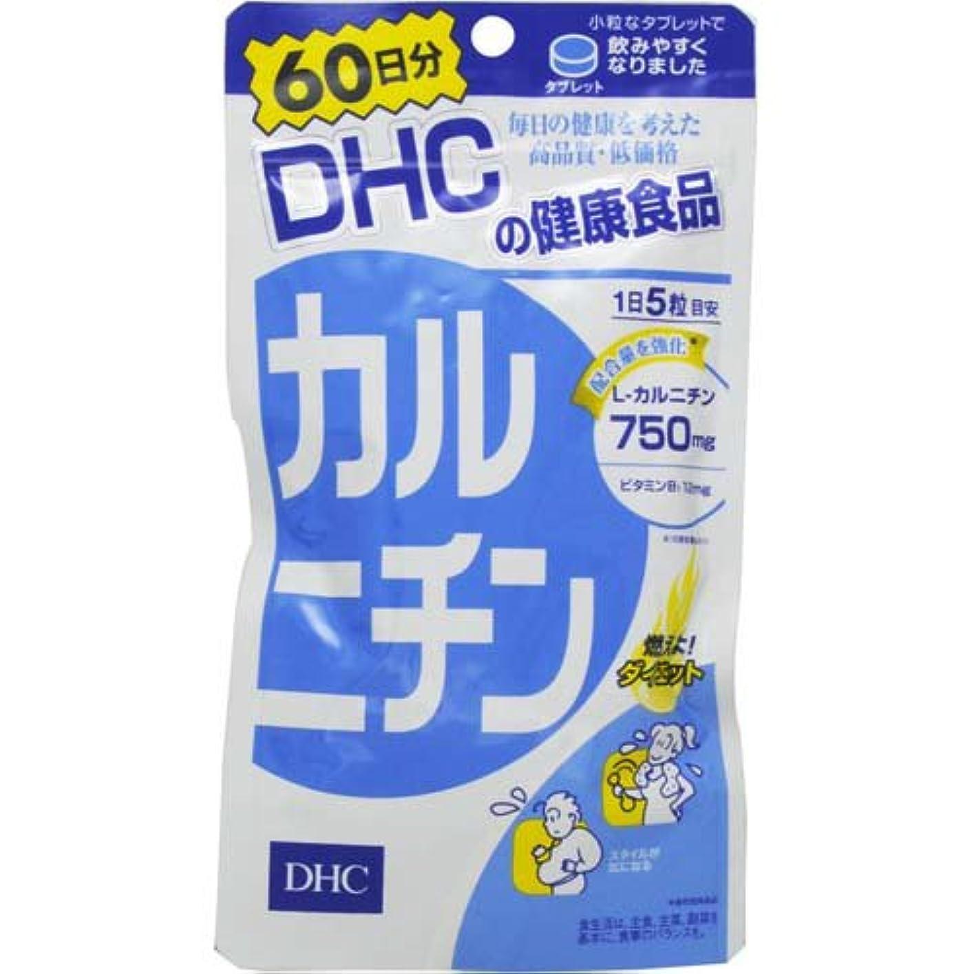 こどもセンター複合樫の木DHC カルニチン 60日分 300粒