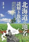北海道の地名謎解き散歩<謎解き散歩> (新人物文庫)