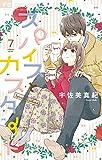 スパイスとカスタード(7) (フラワーコミックス)