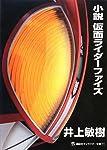小説 仮面ライダーファイズ (講談社キャラクター文庫)