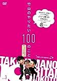竹山のやりたい100のこと ~ザキヤマ&河本のイジリ旅~ イジリ 3 お前ら、性で遊ぶな! の巻 [DVD]の画像