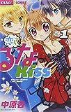 恋して!るなKISS 1 (ちゃおコミックス)
