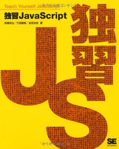独習JavaScriptの詳細を見る