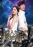 恋人たちの恋愛相対論 DVD-BOX3[DVD]