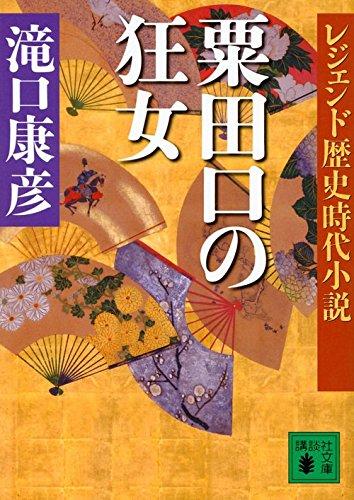 レジェンド歴史時代小説 粟田口の狂女 (講談社文庫)