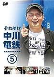 それゆけ中川電鉄 5 (特典なし) [DVD]