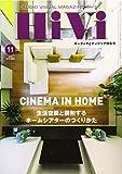 Hivi(ハイヴィ) 2019年 11 月号 画像