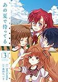 あの夏で待ってる 3 (電撃コミックス)