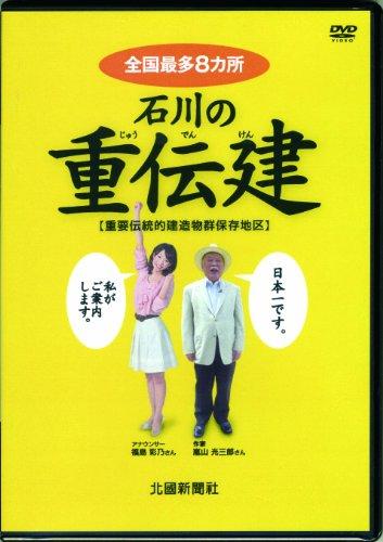 DVD>石川の重伝建―全国最多8ケ所 重要伝統的建造物群保存地区 (<DVD>)