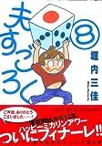 夫すごろく 8 (Feelコミックス)