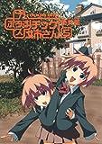 +チック姉さん 5巻 (デジタル版ヤングガンガンコミックス)