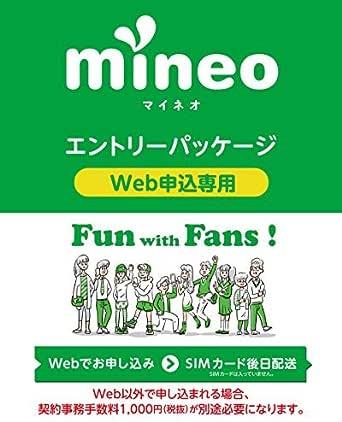 契約事務手数料3000円が無料になるmineoエントリーパッケージ docomo/au/SoftBankの3回線が選べる格安SIMカード